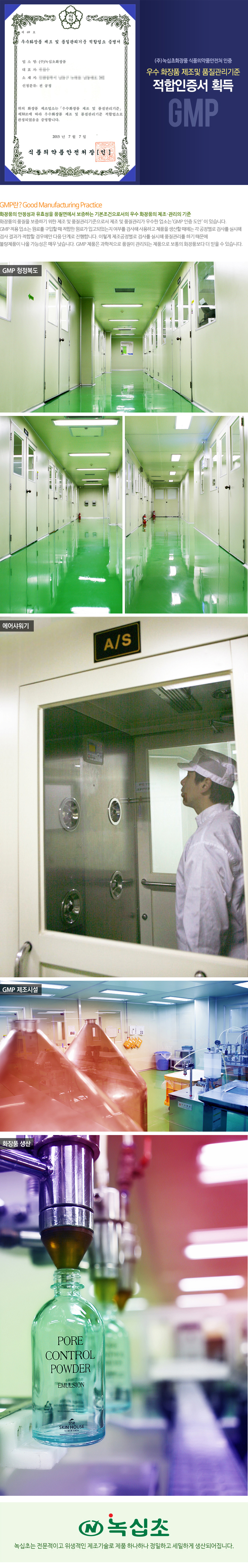 (주)녹십초화장품 식품의약품안전처인증 우수 화장품 제조 및 품질관리기준 적합인증서 획득